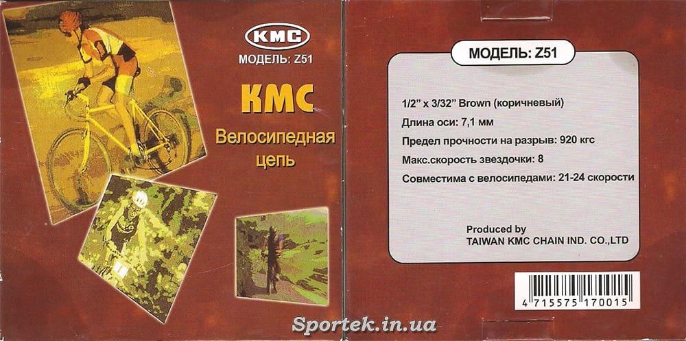 Упаковка велосипедной цепи KMC Z51 для 21-24 скоростного велосипеда (7-8 звезд в кассете)