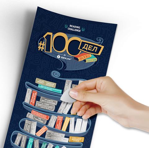 Скретч постер #100 ДЕЛ BOOKS Edition