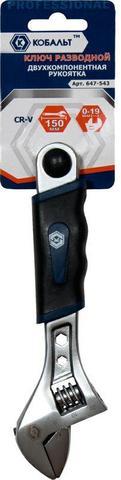 Ключ разводной КОБАЛЬТ 150 мм, ширина захвата 19 мм, двухкомпонентная рукоятка CR-V (1 шт. (647-543)
