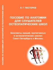 Пособие по анатомии для слушателей остеопатических школ