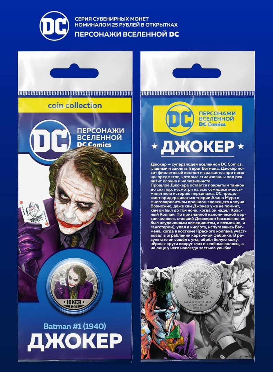 """Сувенирная монета 25 рублей DC """"Джокер"""" в подарочной открытке"""
