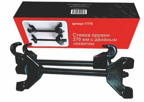 Стяжка пружин 270 мм с двойным захватом Proffi в коробке СЕРВИС КЛЮЧ (77770)