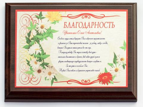 Наградная плакетка