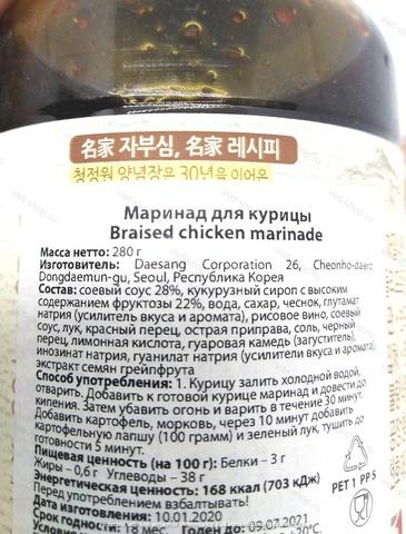 Корейский маринад для курицы Braised Chicken Marinade, 280 гр.