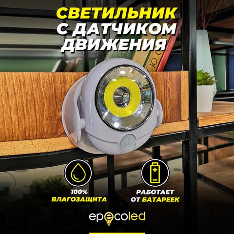 Светильник с датчиком движения EPECOLED 360 холодный белый (на батарейках)