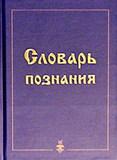 Словарь познания (Под ред.В.П.Гоча)