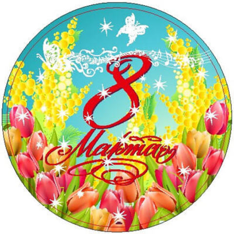 Круг 8 марта мимоза