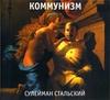 Коммунизм / Сулейман Стальский (CD)