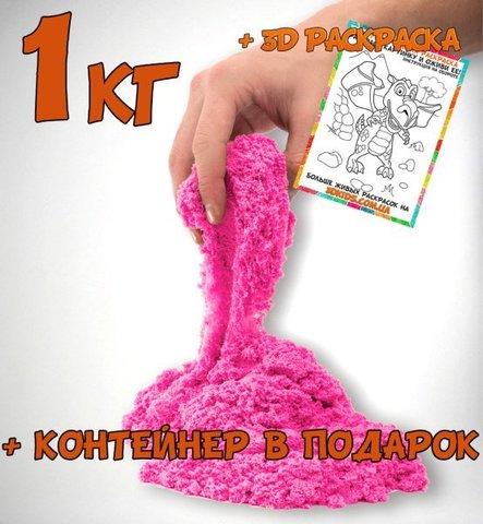 розовый кинетический песок