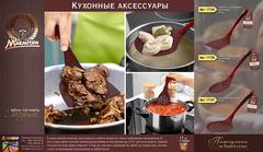 Лопатка кулинарная с отверстиями нейлоновая 34 см