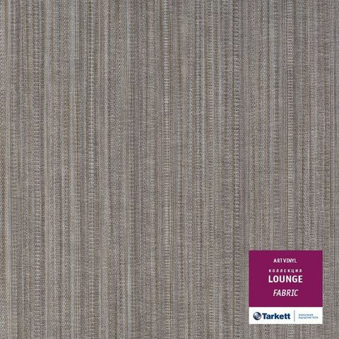 ПВХ плитка Lounge Fabric