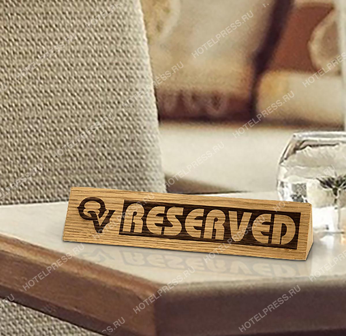 """Табличка """"Reserved"""" из массива дерева с гравировкой."""