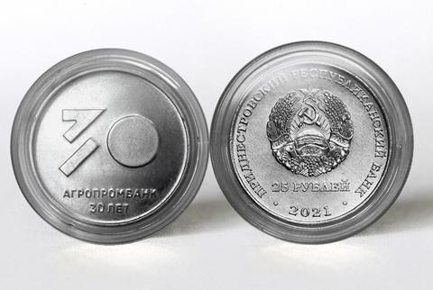 25 рублей 30 лет Агропромбанку. Приднестровье. 2021