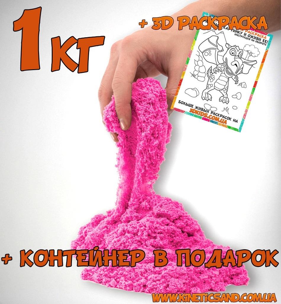 кинетический песок розового цвета