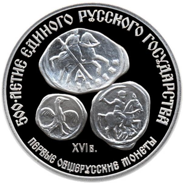 3 рубля 1989 год. Первые общерусские монеты. Proof