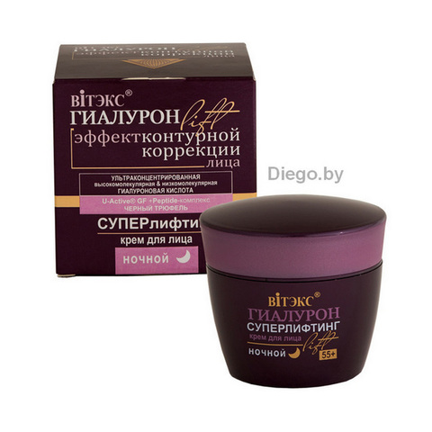 Cуперлифтинг ночной крем  для лица 55+ , 45 мл ( Гиалурон Lift 55+ )