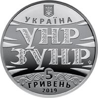 5 гривен. 100 лет Акта Объединения (Злуки) - соборности украинских земель. 2019 год