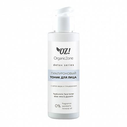 Тоник для лица с алоэ-вера и глицерином, гиалуроновый OZ! OrganicZone, 110 мл