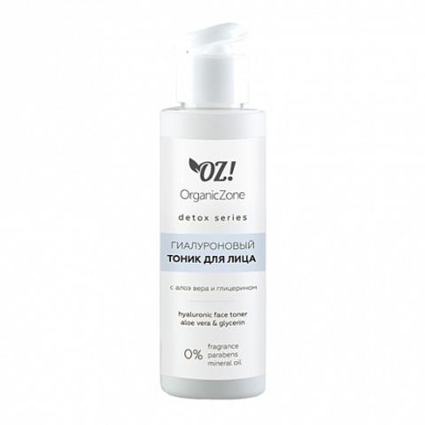 Тоник для лица с алоэ-вера и глицерином, гиалуроновый OZ! OrganicZone