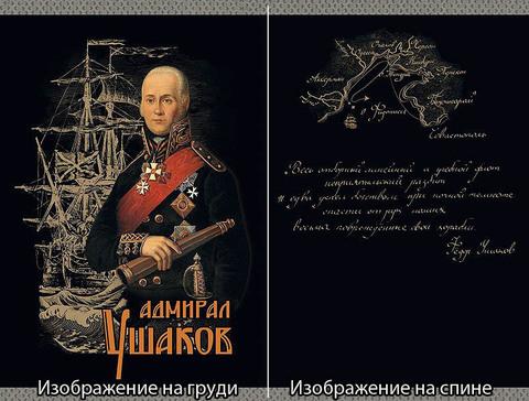 """Футболка """"Адмирал Ушаков"""""""