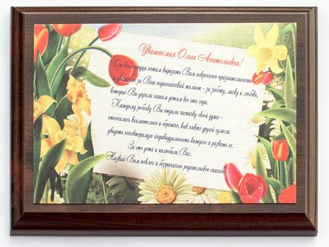 Наградная плакетка  именная (тюльпаны)