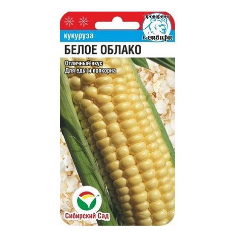 Белое облако 10шт кукуруза (Сиб Сад)