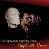 Доктор Кинчев и Группа Стиль / Нервная Ночь (CD)