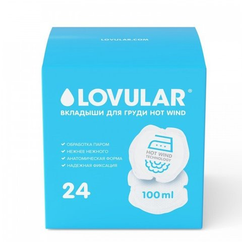 Вкладыши для груди LOVULAR HOT WIND 24шт