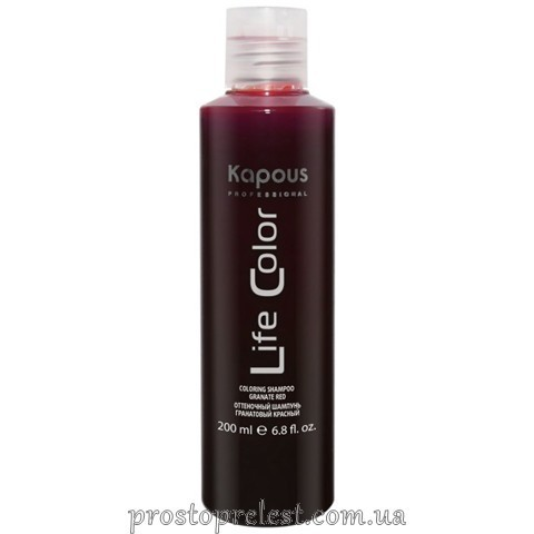 Kapous Professional- Шампунь оттеночный серии Life Color Гранатовый красный
