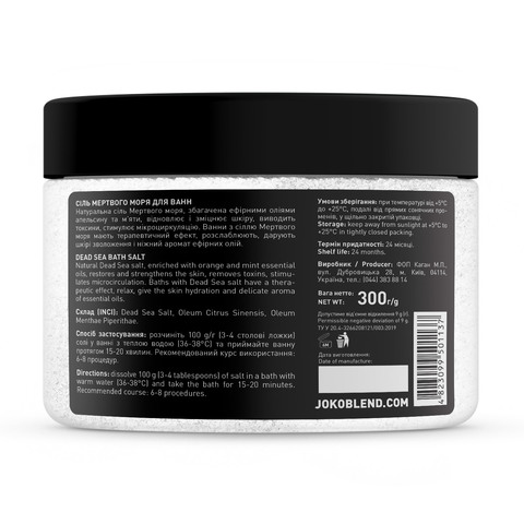 Сіль Мертвого моря для ванн Апельсин-М'ята Joko Blend 300 гр (3)