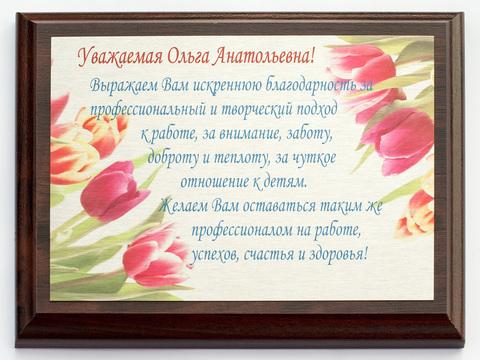 Наградная плакетка  именная (тюльпаны 2)