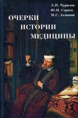 Очерки истории медицины