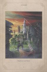Битвы Толкина