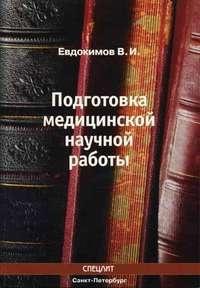 Разное Подготовка медицинской научной работы Подготовка_медицинской_научной_работы.jpg