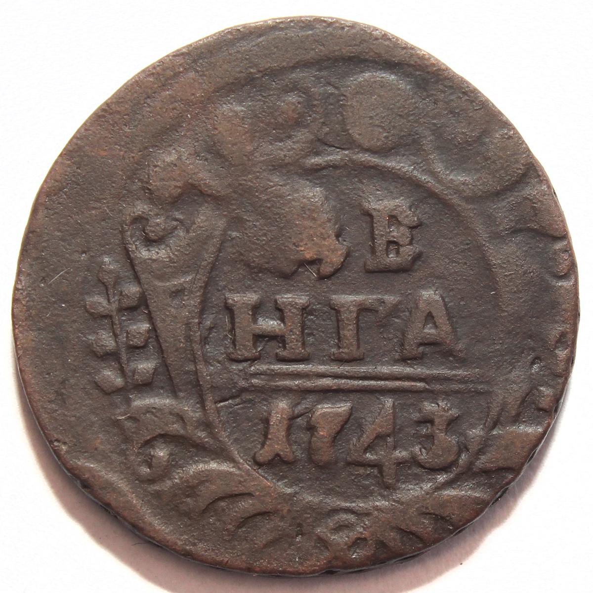 Денга 1743 г. Елизавета I. F