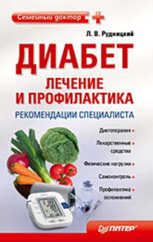 Диабет: лечение и профилактика. Рекомендации специалиста