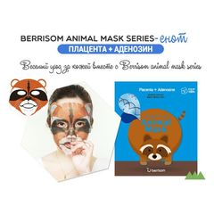 Маска-енот с экстрактом плаценты , BERRISOM, Animal Mask Series Raccoon