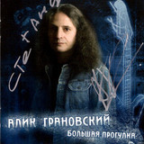 Алик Грановский / Большая Прогулка (CD)