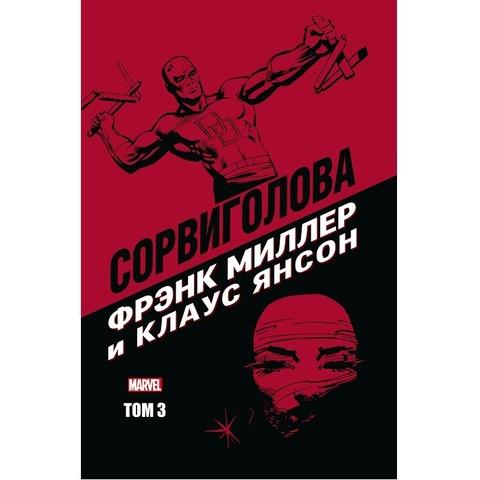 Сорвиголова Фрэнка Миллера и Клауса Янсона. Том 3