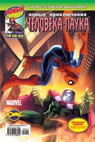Новые приключения Человека-Паука №60