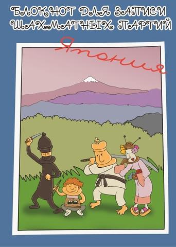 Блокнот для записи шахматных партий. Япония