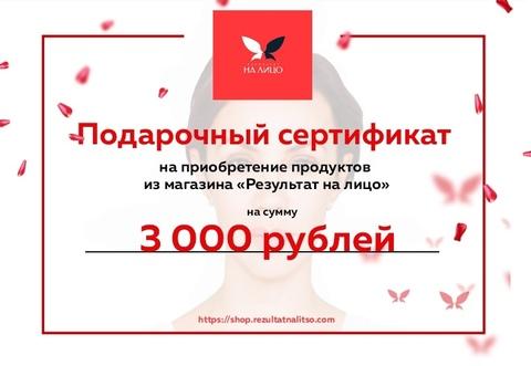 Подарочный сертификат на сумму 3.000 руб.
