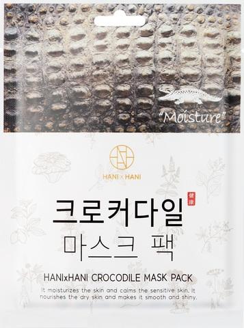 HANIxHANI Тканевая маска для лица c экстрактом крокодильего жира Crocodile Mask Pack 10 шт*25 мл