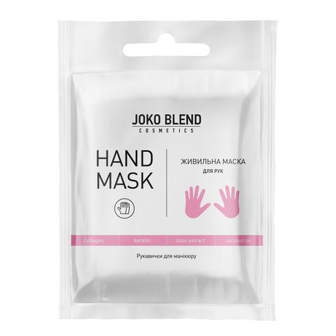 Поживна маска-рукавички для рук Joko Blend (1)