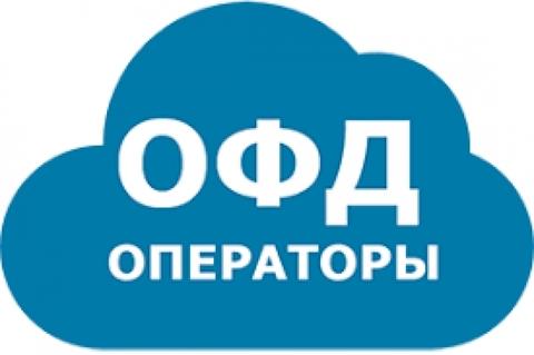 Оператор фискальных данных волгоград