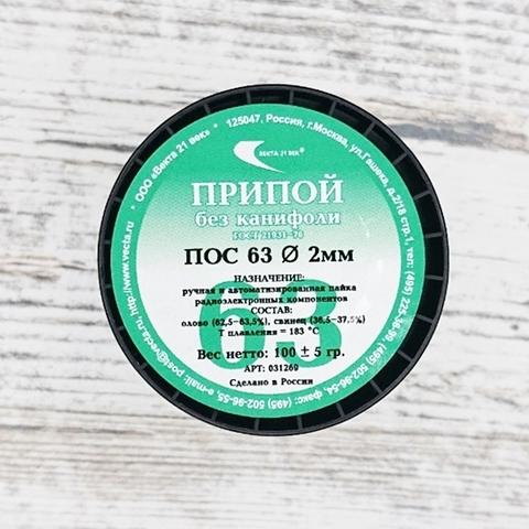 Припой ПОС 63, 2мм, катушка 100 гр.