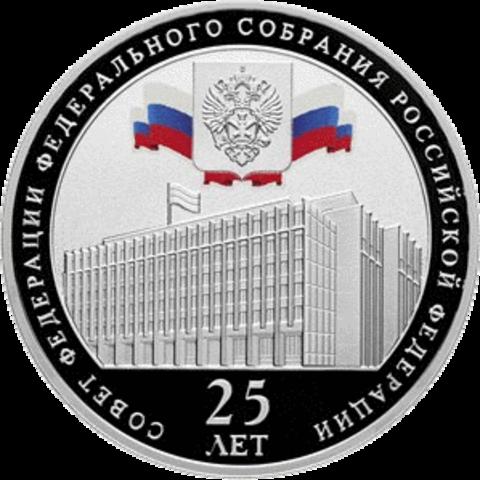 3 рубля. Совет Федерации Федерального Собрания Российской Федерации. 2018 год. PROOF