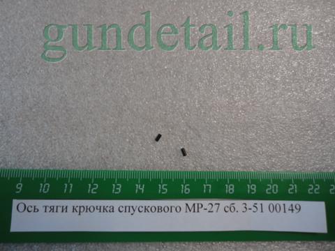 Ось тяги крючка спускового МР-27-1С