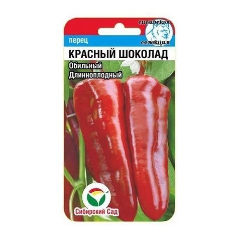 Красный шоколад 15шт перец (Сиб Сад)