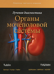 Лучевая диагностика. Органы мочеполовой системы